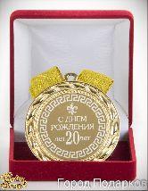 Медаль подарочная С Днем Рождения 20 лет