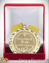 Медаль подарочная Свадебная 20-фарфоровая