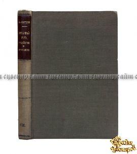 Букинистическая книга Античный мир, иудейство и христианство