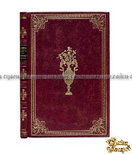 Букинистическая книга Основы хозяйства в Сочинском округе