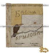 Басни И.А. Крылова. Рисунки А.К. Жаба
