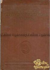 Доброклонский М.В. Рисунки итальянской школы XV и XVI веков.Каталоги собраний Эрмитажа 1