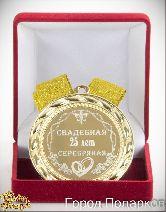Медаль подарочная Свадебная 25-серебрянная