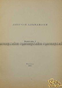 Антикварная книга Летучие альманахи. Выпуск 1