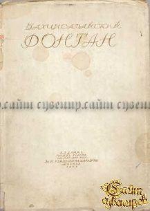 Старинная книга Пушкин А.С. Бахчисарайский фонтан. Балет