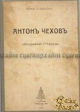 Соболев Ю. Антон Чехов. Неизданные страницы