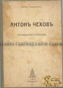Антикварная книга Соболев Ю. Антон Чехов. Неизданные страницы