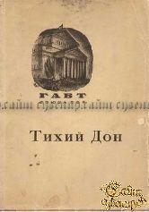 Тихий Дон. Опера в 3 действиях, 6 катринах И.И. Дзержинского