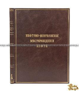 Старая книга Нефтяно-Ширванское месторождение нефти