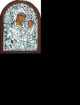 Образ Богородицы Иверская 3 - ЮЛ - 12 (12*16)