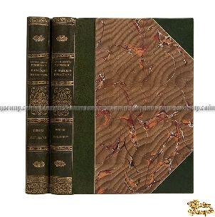 Старая книга Первое и второе путешествия в Синайский монастырь