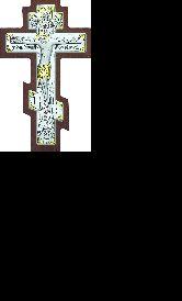 Крест 2 - ЮЗ - 20 10*7