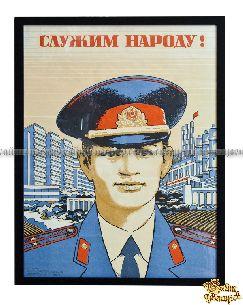 Антикварный плакат «Служим народу»