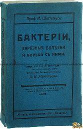 Шоттелиус М. Бактерии, заразные болезни и борьба с ними