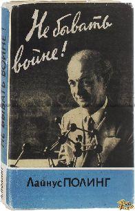 Старинная книга Полинг Лайнус, автограф. Не бывать войне!