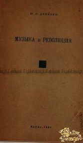 Дрейзин Ю.Н. Музыка и революция