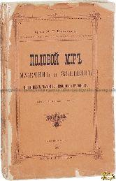 Паргамин М. Н. Половой мир мужчин и женщин по данным анатомии, физиологии и патологии