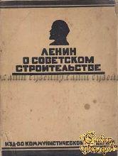 Ленин о советском строительстве. Собрание цитат и отрывков