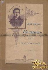 Кольцов А. В. Алексей Васильевич Кольцов и его стихотворения