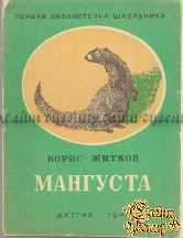 Житков Б. Мангуста