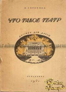 Антикварная книга Евреинов Н.Н. Что такое театр. Книжка для детей