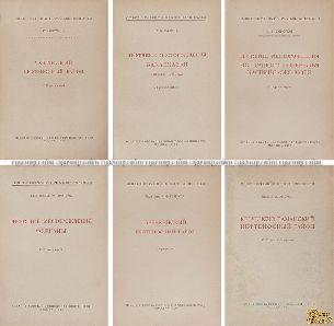 Старая книга Новые нефтяные районы СССР и их будущее развитие