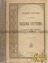 Прутков К. Полное собрание сочинений