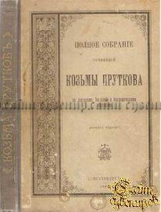 Старая книга Прутков К. Полное собрание сочинений