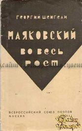 Шенгели Г. Маяковский во весь рост
