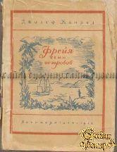 Конрад Дж. Фрейя семи островов