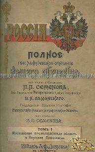 Старинная книга Россия. Полное географическое описание нашего отечества