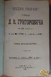 Полное собрание сочинений Д.В. Григоровича, том 12, 1896 г.