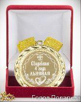 Медаль подарочная Свадебная 4-льняная