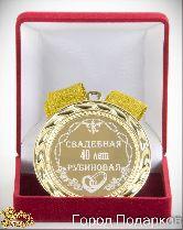 Медаль подарочная Свадебная 40-рубиновая