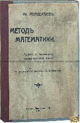 Менделеев И. Д. Метод математики. Логика и гносеология математического знания