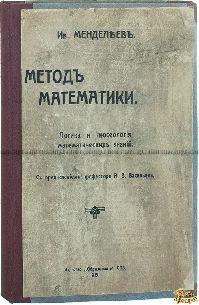 Старая книга Менделеев И. Д. Метод математики. Логика и гносеология математического знания