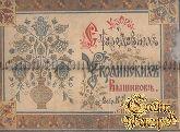 Узоры стародавних украинских вышивок в собрании К.Далматова