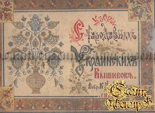 Антикварная книга Узоры стародавних украинских вышивок в собрании К.Далматова
