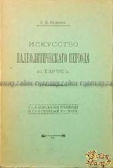Фомин И.И. Искусство палеолитического периода в Европе