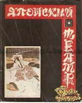 Японский театр. Сборник статей