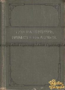 Старая книга Шантеплёр Гюи Невеста 1-го Апреля