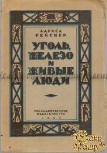 Коллекционная книга Рейснер Л. Уголь, железо и живые люди