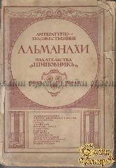 """Литературно-художественные альманахи издательства """"Шиповник"""". Книга VIII - ая"""