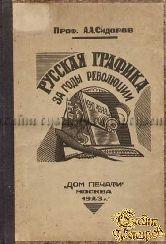 Проф. А.А.Сидоров. Русская графика за годы революции