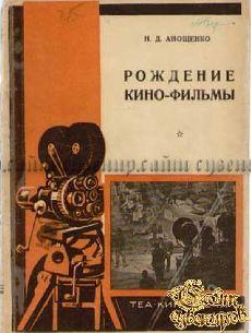 Старинная книга Анощенко Н.Д. Рождение кино-фильмы. Экскурсия на кино-фабрику