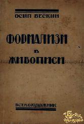 Бескин Осип. Формализм в живописи