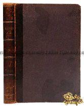Иллюстрированный каталог XXIV-й передвижной выставки Товарищества Передвижных Художественных Выставок