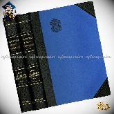 Дюма А. «Двадцать лет спустя» в 2 книгах, ил. Э. Зира