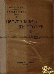 Редкая книга Золя Эмиль. Натурализм в театре. Полное собрание сочинений, том 45