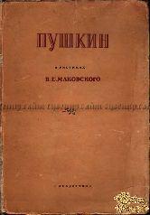 Пушкин в рисунках В.Е.Маковского